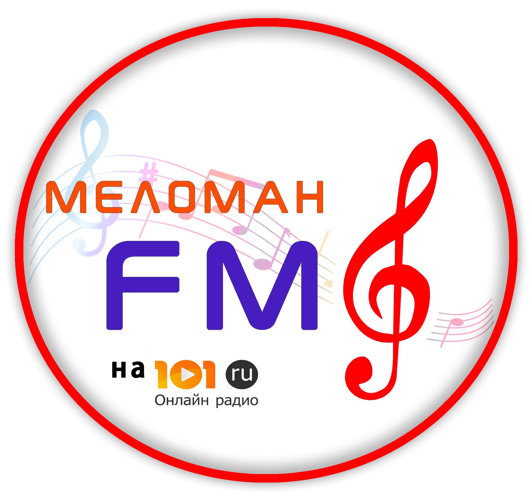Радио Меломан FM